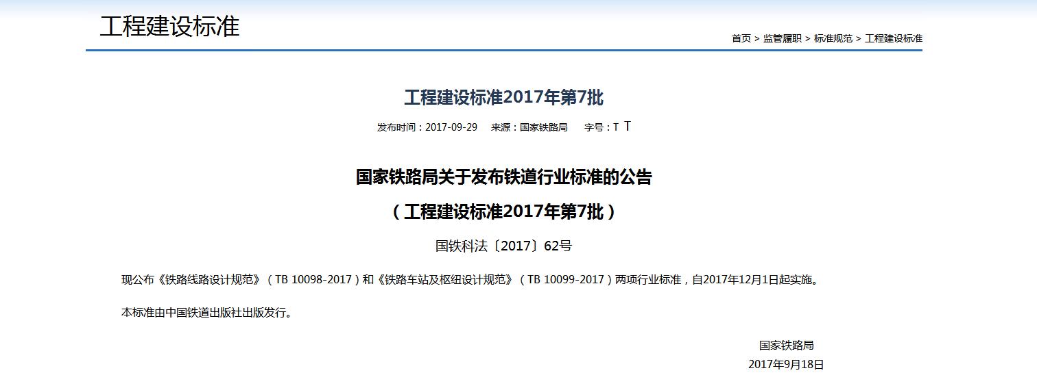 国家铁路局关于发布铁道行业标准的公告(工程建设标准2017年第7批)
