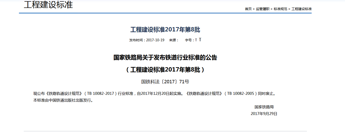 yabo195建设标准2017年第8批